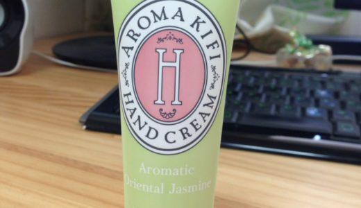 アロマキフィのハンドクリーム(オリエンタルジャスミン)使ってみた